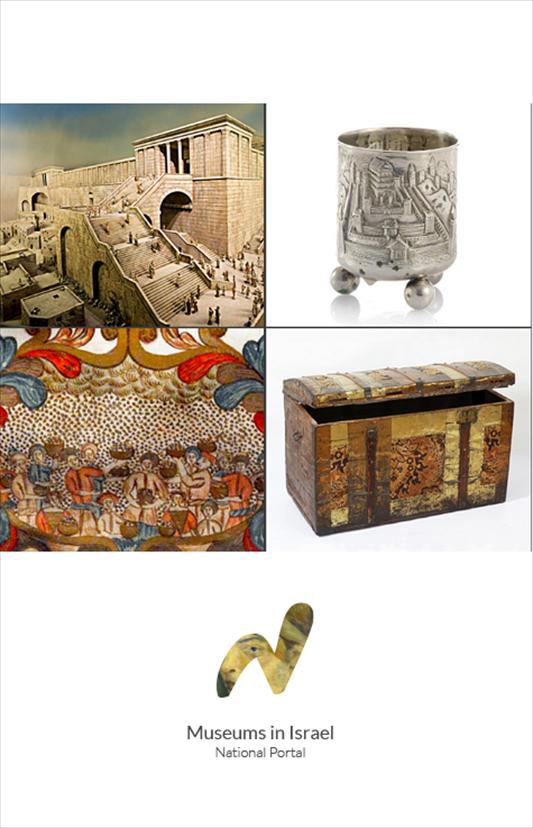Israel Museums National Portal